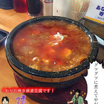 61021310 - 石焼き麻婆豆腐