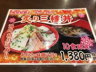 海鮮丼屋  海舟 - メニュー