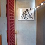 あん彦 - 店舗入口