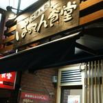 はってん食堂 - 2017年1月