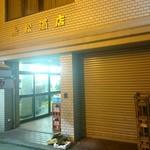 赤松酒店 - 外観