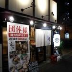 Mirai - 店前