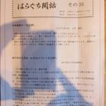 61033939 - はらぐち閑話(24ページものです)