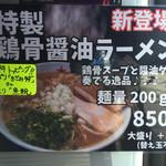 61034202 - 鶏骨醤油ラーメンのPOP♪