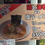61034393 - 限定メニュー『鶏と海老の塩ラーメン』850円                       食べられてよかった♪