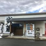 武蔵 - 武蔵さん