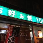 お好み焼YOKI -