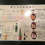 庄司 - 飲み物メニュー2017.01