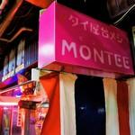 モンティー - 店名看板
