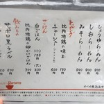 らーめん颯人 - メニュー