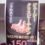 61042132 - ジューシークリスピーチキン 150円だよ♪