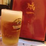 鴻一 - ドリンク写真:冷え冷えビール