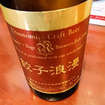 61047934 - 地ビール(ろまんちっく村 餃子浪漫)