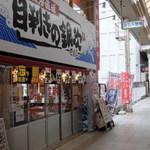 目利きの銀次 徳山駅前店 - 店入口