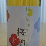 ふく蔵 - 梅酒