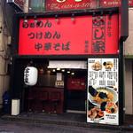 らぁめん ふじ家 - 赤い看板に衣替え!(2017.01)