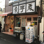 富士川食堂 -