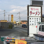 松ちゃんラーメン - 店前の看板 その先には あの店が・・