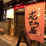 ラー麺 ずんどう屋 - 2017年01月09日  外観