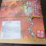 61064983 - 秋露のささやき(1,350円)