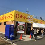 Saikaramen - 店構え