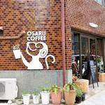 オサル コーヒー - 外観
