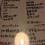 道乃来 - 本日の活魚