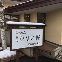 らーめん秋田 ひない軒 -