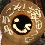 鹿児島県霧島市 塚田農場 - 伝承黒焼のマヨ醤油ダレ 2017/01/09