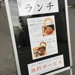 日本橋 鳥久 - 勝浦タンタンメンはご飯と生卵サービス