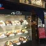 牛串酒場 バールミート - 店舗