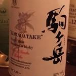 ワインバー ヤミツキ - 駒ヶ岳ウイスキー¥1100