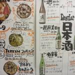 裏剣 - 日本酒やピザなどのメニュー