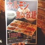 61076216 - ランチ食べ放題メニュー【平成29年1月9日撮影】