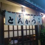 61076363 - この暖簾が目印!(2017年1月)