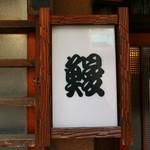 西陣 江戸川 - 看板