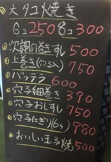 すし次朗 - メニュー