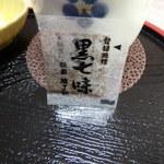 一晴庵 - 黒七味