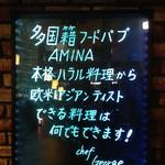 アジアンダイニング&居酒屋 アミナ - これ、おもしろくないですか?