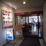 天壱 - 市民会館側入口