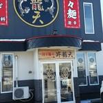坦々麺や 昇龍天 -
