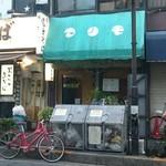 マリモ - 新井薬師駅の南口駅前