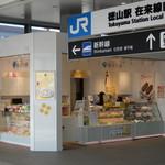 果子乃季 徳山駅店 - 店外観