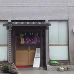 洋風食彩旬香亭 - 入口