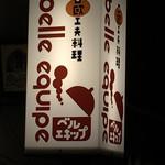 ベルエキップ - 行燈