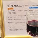 ベルエキップ - ワイン クライマット 飲みやすい