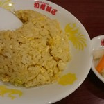 和福飯店 - 半炒飯と漬物