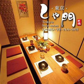 地鶏個室居酒屋東京しゃ門〜浜松町店〜