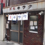 洋食 キラク - 外観