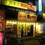 """串屋横丁 - """"串屋横丁 大山店""""の外観。"""